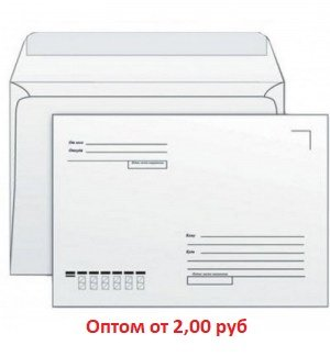 Почтовый конверт белый C5(162х229мм) кому-куда удаляемая лента